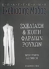 Σχεδίαση και κοπή φαρδιών ρούχων ISBN-13  978-960-411-530-3 Συγγραφέας   Aldrich 372326d09c1