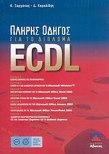 a52f128ff7 Πλήρης οδηγός για το δίπλωμα ECDL Syllabus 4  Εισαγωγή στην πληροφορική   Microsoft Windows XP  Microsoft Office Word 2003  Microsoft Office Excel  2003  ...