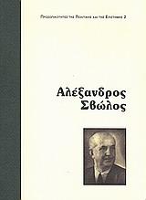 Βιβλία από τις εκδόσεις Ίδρυμα της Βουλής των Ελλήνων στο Bibliohora ... e608ca198a2