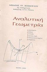 Βιβλία με θέμα Γεωμετρία στο Bibliohora gr - Προβολή πρώτης σελίδας ... 0a5e0744001