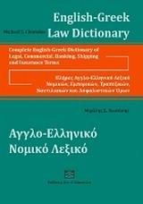Βιβλία με θέμα Δίκαιο - Εγκυκλοπαίδειες και λεξικά στο Bibliohora gr ... e21b4788b1f