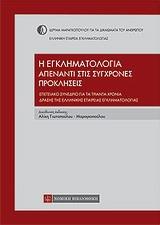 Η εγκληματολογία απένταντι στις σύγχρονες προκλήσεις Επετειακό συνέδριο για  τα τριάντα χρόνια δράσης της Ελληνικής Εταιρείας Εγκληματολογίας ISBN-13   ... 571e82fd4b1