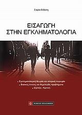 Εισαγωγή στην εγκληματολογία ISBN-13  978-960-562-113-1 Συγγραφέας  Βιδάλη 530bbaf09d3