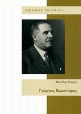 ... Ίδρυμα της Βουλής των Ελλήνων Διαθεσιμότητα  Κυκλοφορεί   Αποστέλλεται  κατόπιν παραγγελίας σε 2-4 ημέρες και εφόσον υπάρχει στον εκδότη αρχική  τιμή  ... 99deb26d8c0