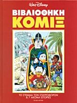 Μπάτμαν κόμικ βιβλίο