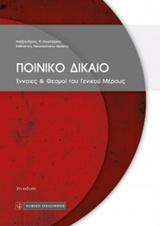 Ποινικό δίκαιο Έννοιες και θεσμοί του γενικού μέρους ISBN-13   978-960-562-606-8 Συγγραφέας  Κωστάρας 2eec021eecc