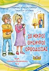 10 μικροί θησαυροί ορθοδοξίας Κατηχητικό βοήθημα ISBN-13  978-960-90633-5-7  Συγγραφέας  Ντάσιου - Γιάννου 6e32afa0408