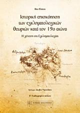 Ιστορική επισκόπηση των εγκληματολογικών θεωριών κατά τον 19ο αιώνα Η  γένεση της εγκληματολογίας ISBN-13  978-960-562-703-4 Συγγραφέας  Βλάχου e6f5fb815e7