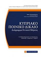 Κυπριακό ποινικό δίκαιο Διάγραμμα γενικού μέρους ISBN-13  978-960-562-922-9  Συγγραφέας  Παπαχαραλάμπους 13d704f0736