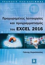 d158ecf2f4 Προχωρημένες λειτουργίες και προγραμματισμός του excel 2016 ISBN-13   978-960-461-801-9 Συγγραφέας  Κυρκόπουλος