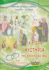 Τα 7 ιερά μυστήρια της εκκλησίας μας Κατηχητικό βοήθημα ISBN-13   978-960-90633-7-1 Συγγραφέας  Ντάσιου - Γιάννου aca938af853