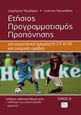 9218b97ada4 Ετήσιος προγραμματισμός προπόνησης Για αγωνιστικά τμήματα Κ-17, Κ-19 και  αντρικές ομάδες ποδοσφαίρου ISBN-13: 978-618-5316-03-7 Συγγραφέας:  Τζουβάρας, ...