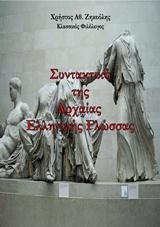 Συντακτικό της αρχαίας ελληνικής γλώσσας ISBN-13  978-618-83566-9-6  Συγγραφέας  Ζηκούλης 33f72179f6c