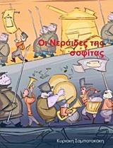 Οι νεράιδες της σοφίτας ISBN-13  978-618-00-0013-9 Συγγραφέας  Σαμπατακάκη e7a381623c1