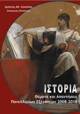Ιστορία  Θέματα και απαντήσεις Πανελληνίων Εξετάσεων 2008-2018 ISBN-13   978-618-5379-00-1 Συγγραφέας  Ζηκούλης 958271c2eeb