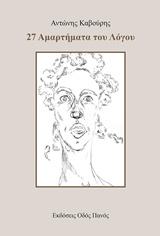 6eea7a054fa 27 αμαρτήματα του λόγου ISBN-13: 978-960-477-355-8 Συγγραφέας: Καβούρης,  Αντώνης Εκδότης: Οδός Πανός Διαθεσιμότητα: Κυκλοφορεί / Αποστέλλεται  κατόπιν ...