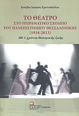 107ae493f65 Το θέατρο στο Πειραματικό Σχολείο του Πανεπιστημίου Θεσσαλονίκης  (1934-2013) 80 -1 χρόνια θεατρικής ζωής ISBN-13: 978-618-5306-30-4  Συγγραφέας: Χασάπη ...