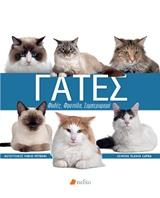 6ed98bc8ccf7 Βιβλία με θέμα Γάτες στο Bibliohora gr - Προβολή πρώτης σελίδας ...