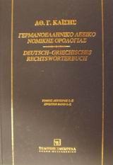 Γερμανοελληνικό λεξικό νομικής ορολογίας L-Z ISBN-13  978-960-301-630-4  Συγγραφέας  Καΐσης 7276c01d0ef